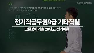 [샘플영상] 2020년 9급 전기직 공무원 지방직 고졸…