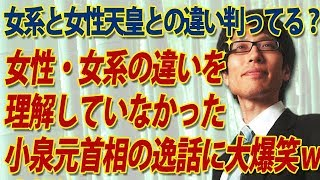 大爆笑ww女性天皇と女系天皇の違いを最後まで理解していなかった小泉元首相の逸話|竹田恒泰チャンネル2