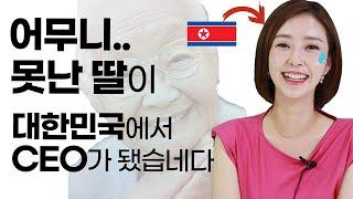 북에 어머니를 두고 탈북해 현재CEO가 된 북한여자의 …