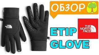 Обзор THE NORTH FACE ETIP GLOVE. Стоит ли покупать перчатки TNF ETIP Glove / LIShop