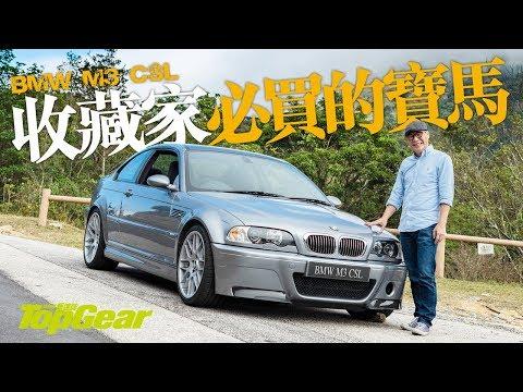 BMW M3 CSL 收藏家必買的寶馬(內附字幕) TopGear HK 極速誌