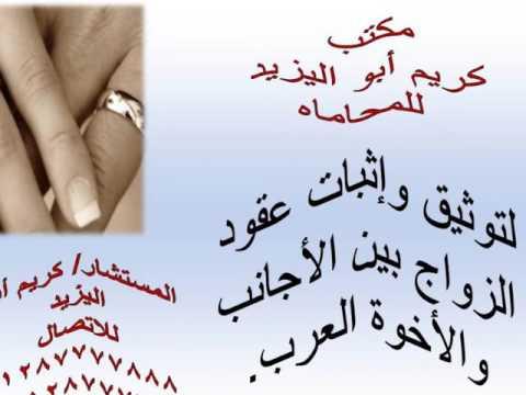 زواج الاجانب فى مصر – المستشاره / هيام جمعه سالم 01061680444 –  إنهاء إجراءات زواج الاجانب بمصر وتوثيق زواج الأجانب في مصر 01287777888