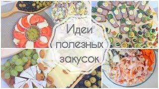 5 идей полезных закусок и салатов / праздничный стол для гостей