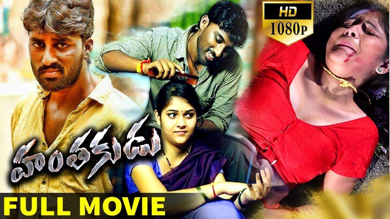 Download Hanthakudu Telugu Full Movie    Vadla Pavan Kumar, Haritha, Pooja Suhasini    Movie Time Cinema