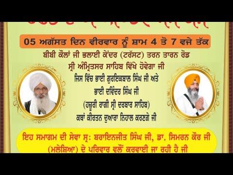 Exclusive-Live-Bhai-Guriqbal-Singh-Ji-Bibi-Kaulan-Ji-Amritsar-05-August-2021