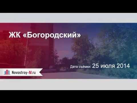 ЖК «Богородский» (Ногинск)