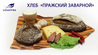 Пражский хлеб - видеорецепт(, 2016-02-03T14:57:14.000Z)