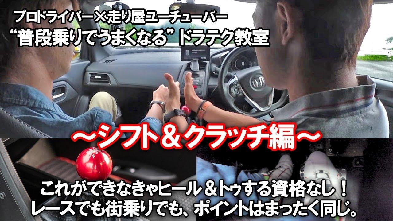 あなたにヒール&トゥをする資格ありますか?正確なシフトとクラッチ操作を練習してマニュアル車を乗りこなそう!プロレーサー×走り屋ユーチューバーのドラテク教室【運転がうまくなるコツ&練習法】