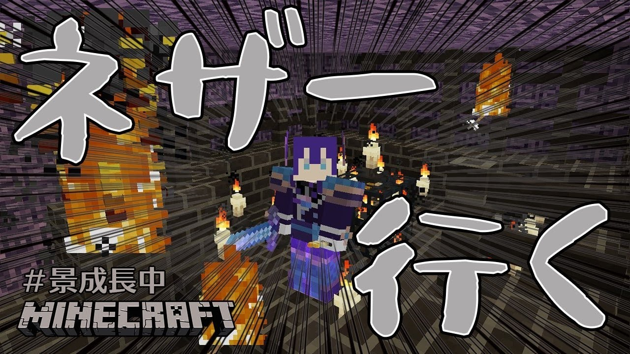 【マイクラ】ネザーライトとりいく!!(いってない)【にじさんじ/長尾景】