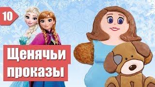 Что НАТВОРИЛ щенок дома?? / Шоколадный рисунок Эльза и Анна для Печеньки Варвары