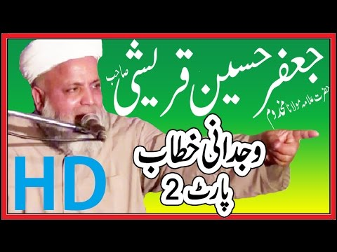 Jafar Qureshi 2017 || New Emotional Bayan || Part 2  || SK Online Studio