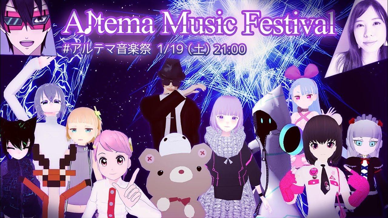 アルテマ音楽祭 2019/01/19