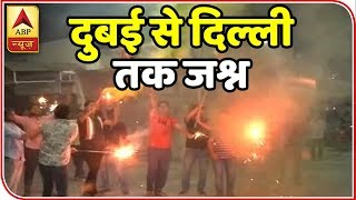 Namaste Bharat: India Celebrates As India Beats Pakistan By 8 Wickets in Asia Cup 2018 | ABP News