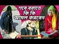 শবে বরাতে কি কি আমল করবেন বক্তা:-রেজাউল ইসলাম(টালিগঞ্জ) M-8609555670