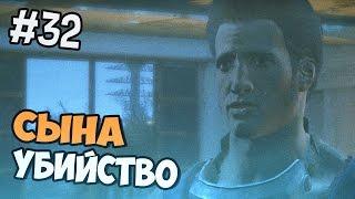 Fallout 4 прохождение на русском - УБИЙСТВО СЫНА - Часть 32