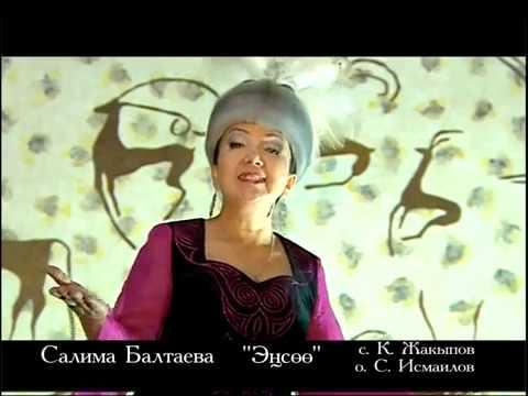 Салима Балтаева - Энсоо