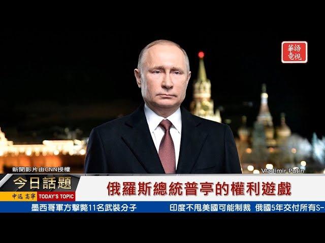俄羅斯總統普亭的權利遊戲 01172020