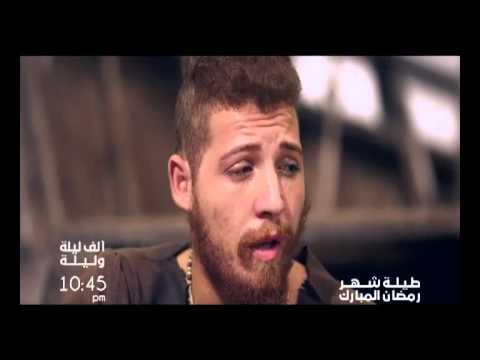 Alef Layle Wa Layle - Episode 10 - Promo