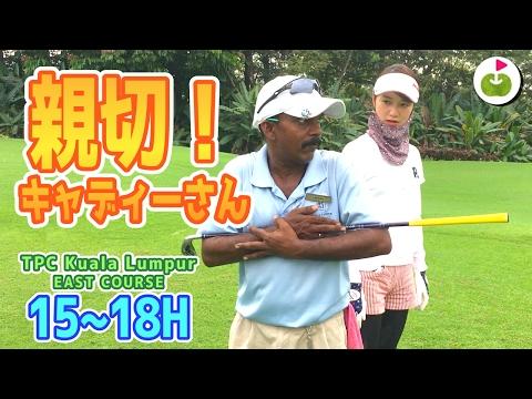 南国ならではのゴルフ体験!【TPC Kuala Lumpur East H15-18】三枝こころ in マレーシア