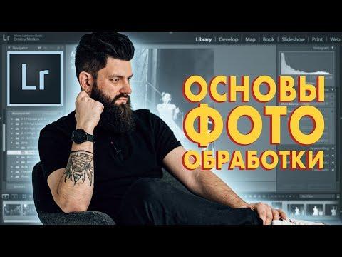 Обработка в Lightroom за 15 МИНУТ + ЛАЙФХАКИ о которых ты НЕ ЗНАЛ!!!