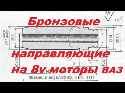 """Проект """"проХлада"""". 27 серия. Бронзовые направляющие в 8 клапанные моторы"""