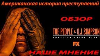 Обзор сериала: Американская История Преступлений (American Crime Story) 2016