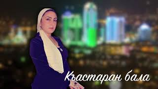 Румиса Никаева  - Къастаран бала