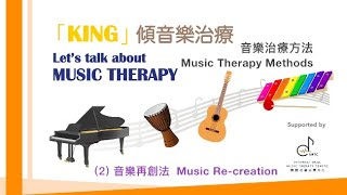 Download (2) 音樂再創法 Music Re-creation [CHN/ENG sub]