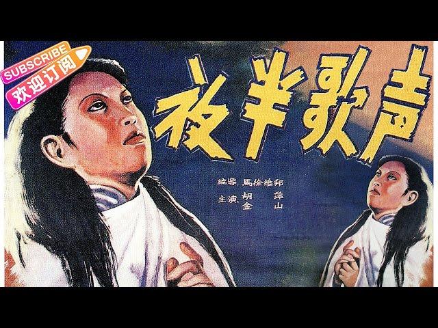 经典华语电影《夜半歌声/Song at Midnight》中国恐怖片的开山之作   金山 胡萍 施超【捷成华视华语影院】