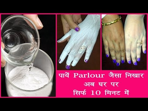 Wedding Special - Whiten your Skin Permanently at Home - 100 % Effective
