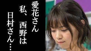 バナナマン日村勇紀さんの報道で 乃木坂46の西野七瀬さんが 妻の神田愛...