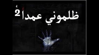 قصص عيزوز : ظلموني عمداً (الجزء الثاني)