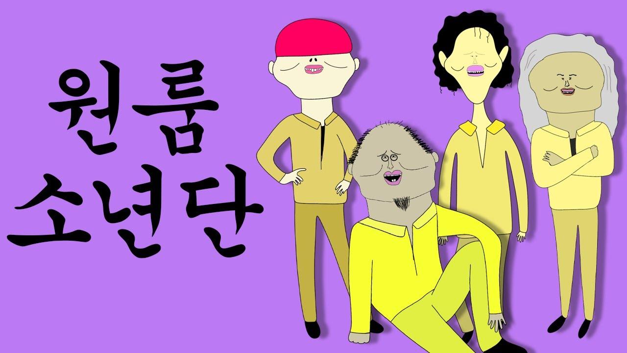 원룸소년단 [병맛더빙/웃긴영상]