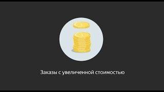 Яндекс Такси, сколько можно заработать и какие заказы бывают?