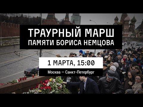 Траурный марш памяти Бориса Немцова (Москва, Санкт-Петербург)