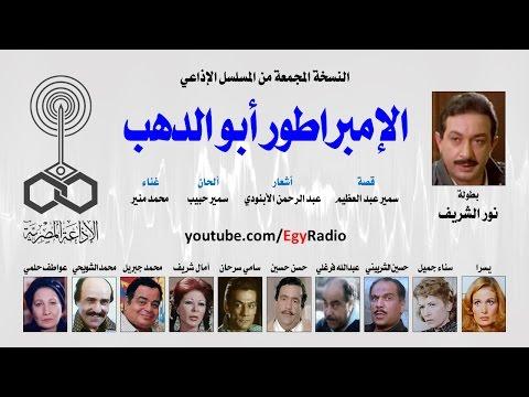 المسلسل الإذاعي الإمبراطور أبو الدهب ׀ نور الشريف – يسرا ׀ نسخة مجمعة