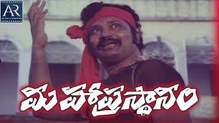 Maha Prasthanam Telugu Full Movie | Madala Ranga Rao, Saroja, Giri Babu | AR Entertainments