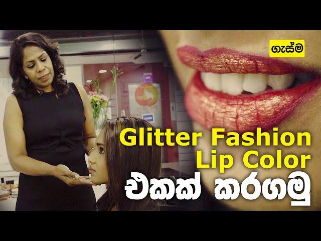 Glitter Fashion Lip Color එකක් කරගමු.
