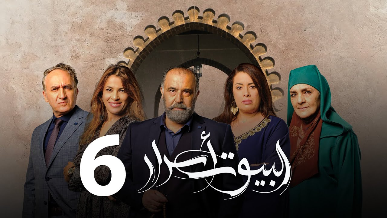 Al Boyout Asrar - Ep 6 - ﺍﻟﺒﻴﻮﺕ ﺃﺳﺮﺍﺭ الحلقة