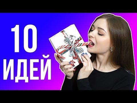 10 ИДЕЙ ПО УПАКОВКЕ ПОДАРКОВ / Быстрые и бюджетные способы 🐞 Afinka