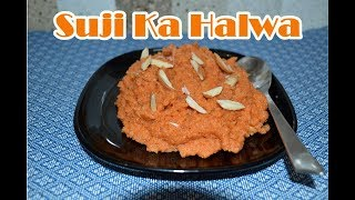 How to Make Suji Halwa || Suji Halwa Recipe || Sheera Recipe
