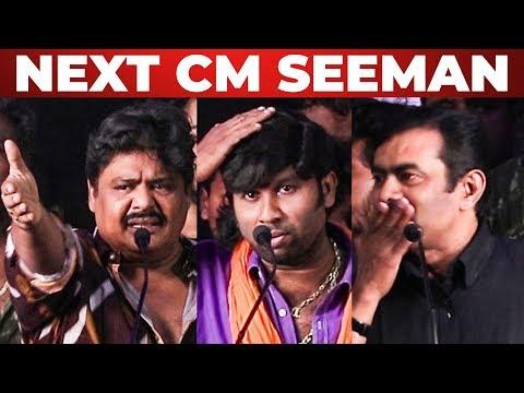Next CM Seeman   Cool Suresh Angry Speech   Mansoor Ali Khan   Kadamaan Paarai Audio Launch