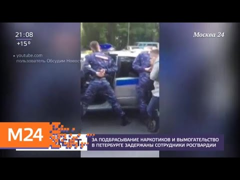 За подбрасывание наркотиков в Петербурге задержаны сотрудники Росгвардии - Москва 24
