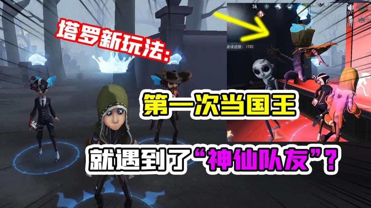 """第五人格Identity V:塔罗新玩法,第一次当国王,就遇到了""""神仙队友""""?【追梦大男孩解说】"""