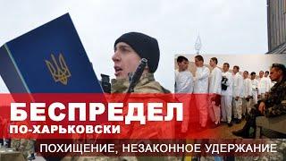 Военкомат задержание и удержание - КАК ловят призывников в Харькове или парень, которому повезло!