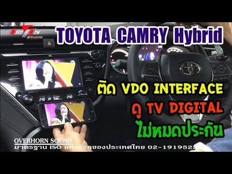เครื่องเสียง TOYOTA CAMRY Hybrid ติด Video Interface ดู TV Digital Youtube ไม่หมดประกัน