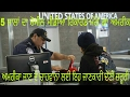 America Jana hor hoya muskal. America visa