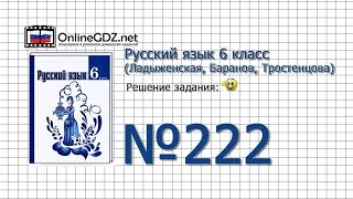 Задание № 222 — Русский язык 6 класс (Ладыженская, Баранов, Тростенцова)