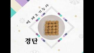 """떡제조기능사 실기 """"경단"""" 만들기"""