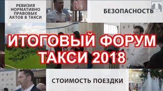 Итоговый форум такси 2018 / Интервью с участниками